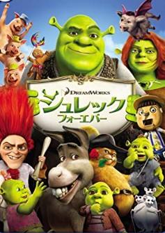 Shrek Forever After のDVDのパッケージ