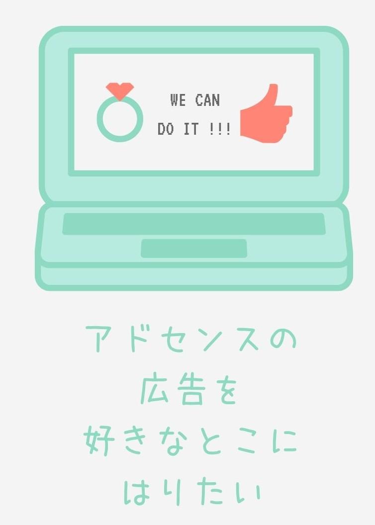 緑のパソコンとwe can do it !の文字