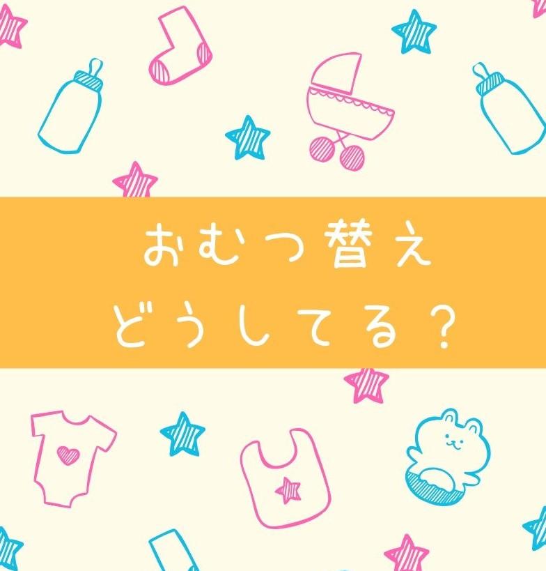 哺乳瓶、乳母車、よだれかけ、赤ちゃんの洋服の絵に「おつむ替えどうしてる?」と書かれている