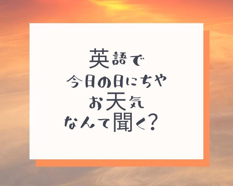 夕日の写真と「英語で今日の日にちやお天気なんて聞く?」の文
