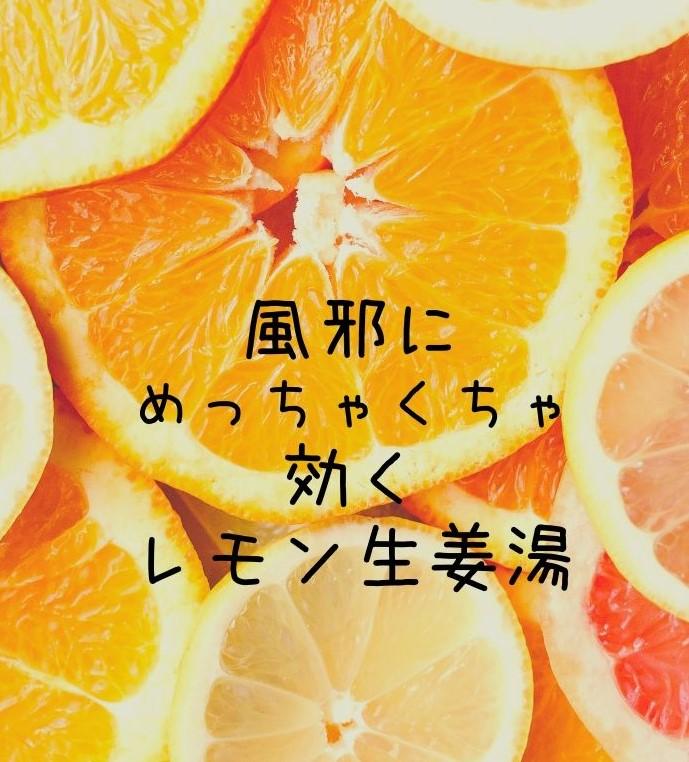 スライスしたレモンとグレープフルーツと「風邪にめちゃくちゃ効くレモン生姜湯」と書かれている