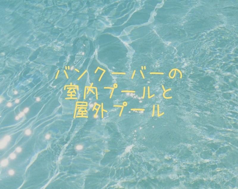 プールの水の上に「バンクーバーの室内プールと屋外プール」と書かれている。