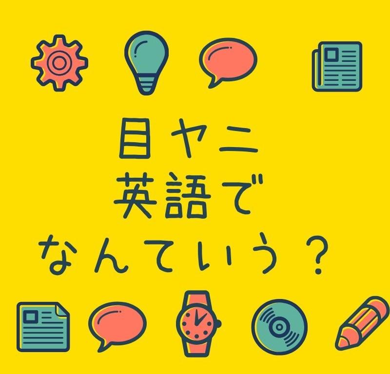 豆電球、腕時計、鉛筆、新聞の絵と「目ヤニ英語でなんていう?」と文字が書かれている。