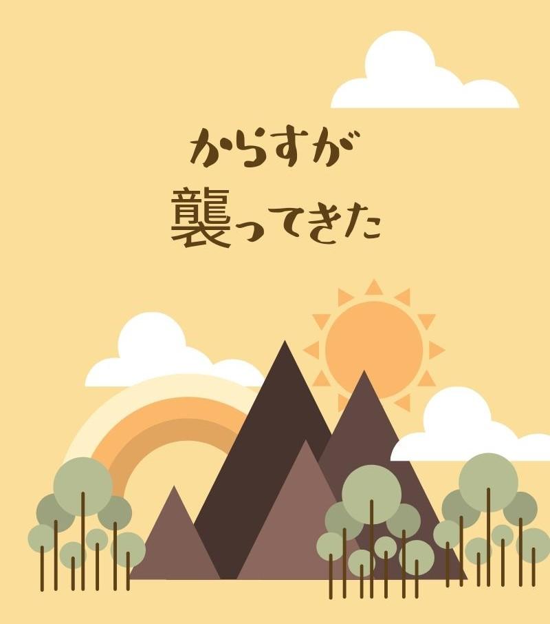 木と山と太陽と雲と虹。「からすが襲ってきた」と一文が書かれている。