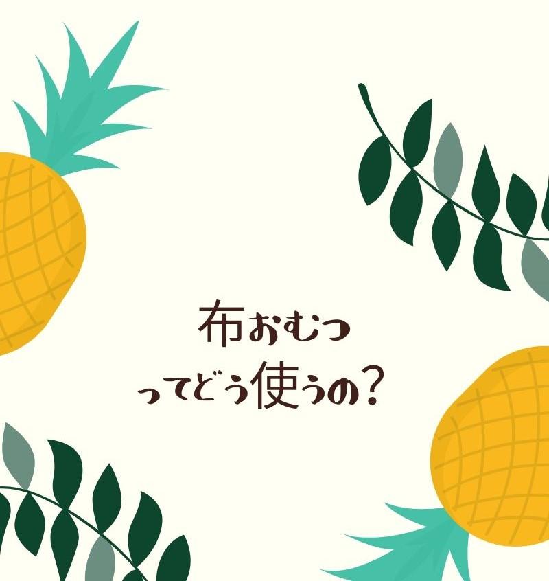 パイナップルと葉っぱ。「布おむつってどう使うの?」と書かれている。