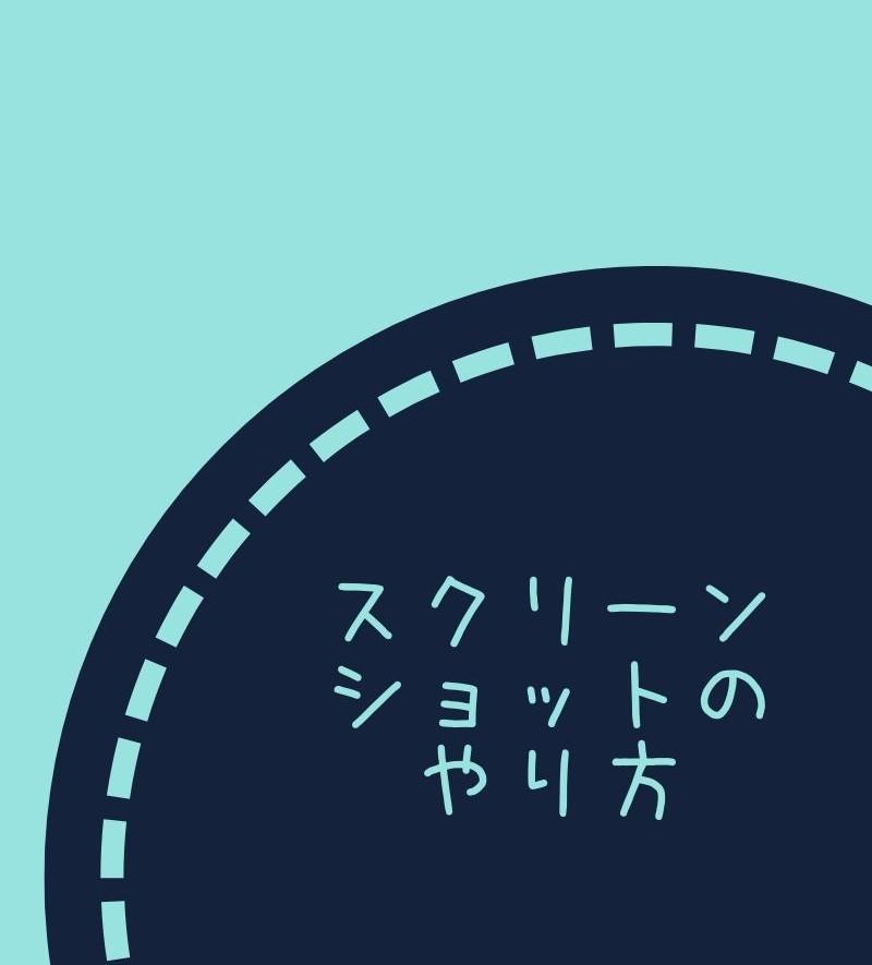 水色の背景にブルーのボタンの様な絵。「スクリーンショットのやり方」と書いてある