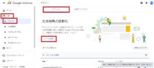 アドセンスの自動広告コードを取得する画面