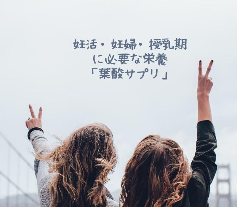 女の子2人が、空に向かってピースしている写真「妊活・妊婦・授乳期に必要な栄養「葉酸サプリ」」と書いてある。