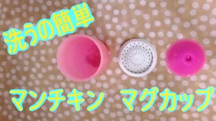 マンチキンのマグカップが分解された状態の写真と「洗うの簡単 マンチキン マグカップ」と書かれている