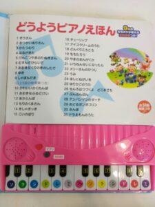 どうようピアノえほんの中に入っている歌31曲の一覧